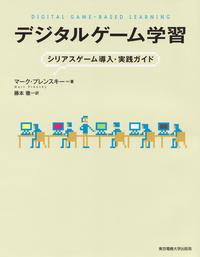 https://www.tdupress.jp//images/book/349968.jpg