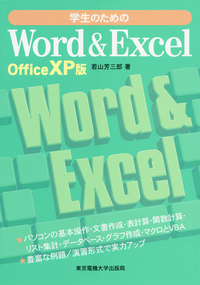 学生のためのWord&Excel OfficeXP版